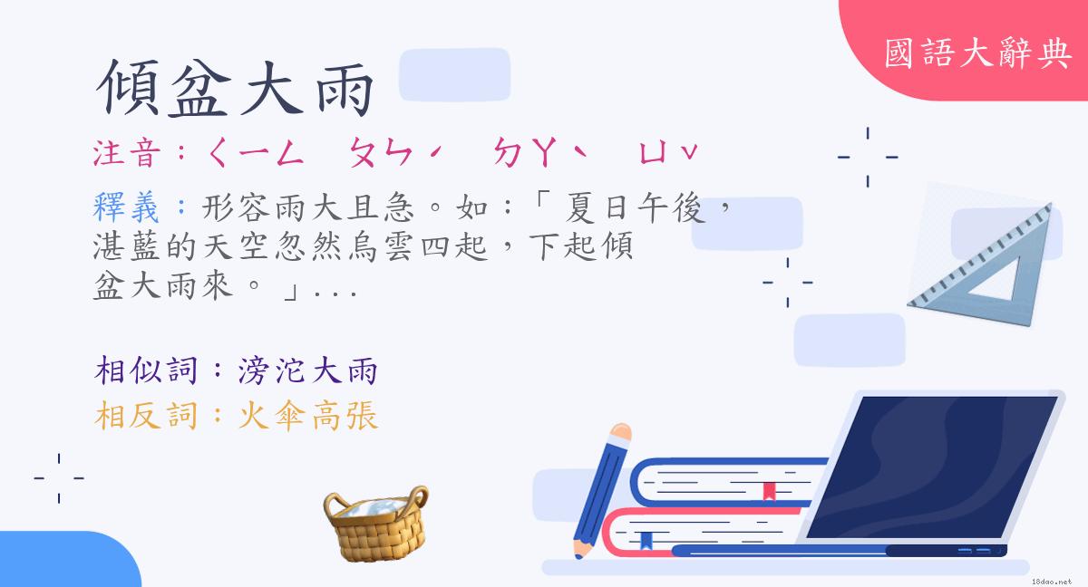 詞語:傾盆大雨 (注音:ㄑㄧㄥ ㄆㄣˊ ㄉㄚˋ ㄩˇ)   《國語大辭典》 </p> </p>                                                                                                                                                                             </div>                                     </div>                                 </div>                                                              </div>                                                                                      </div>                     <aside class=