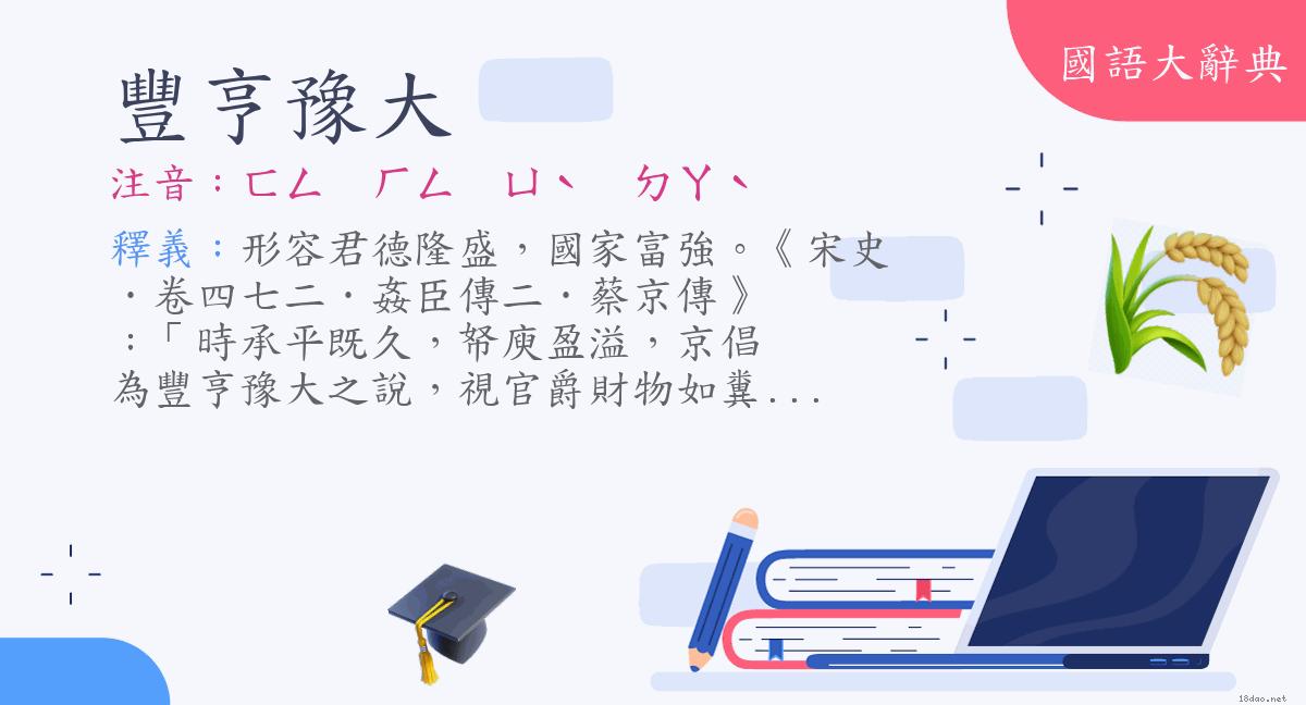 詞語:豐亨豫大 (注音:ㄈㄥ ㄏㄥ ㄩˋ ㄉㄚˋ) | 《國語大辭典》 </p> </div><!-- .entry-content -->  </article><!-- #post-6498 -->  <nav class=