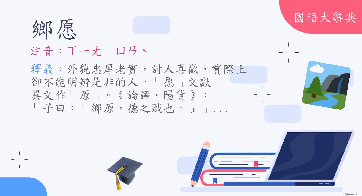詞語:鄉愿 (注音:ㄒㄧㄤ ㄩㄢˋ) | 《國語大辭典》 </p> </div><!-- .entry-content -->   </article><!-- #post-## -->  <nav class=
