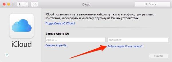 Как восстановить или сбросить пароль apple id или icloud