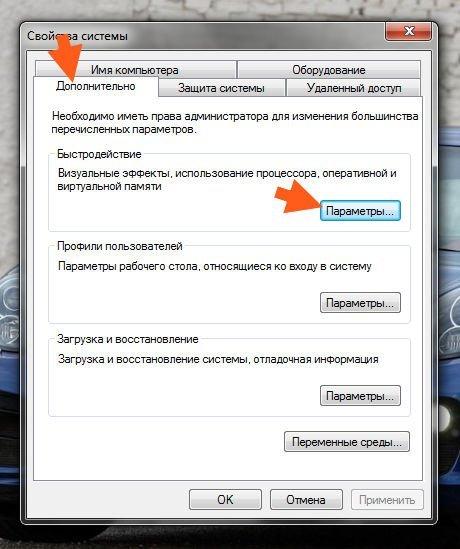 perehod-v-nastroyki-bystrodeystviya-windows-7.jpg