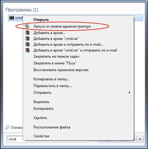 zapusk-komandnoy-stroki.png
