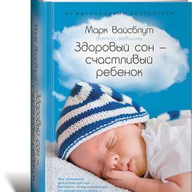 Комбинированный распорядок дня малыша