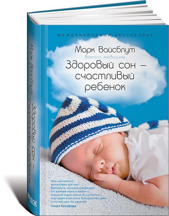 1010581358 Комбинированный распорядок дня малыша