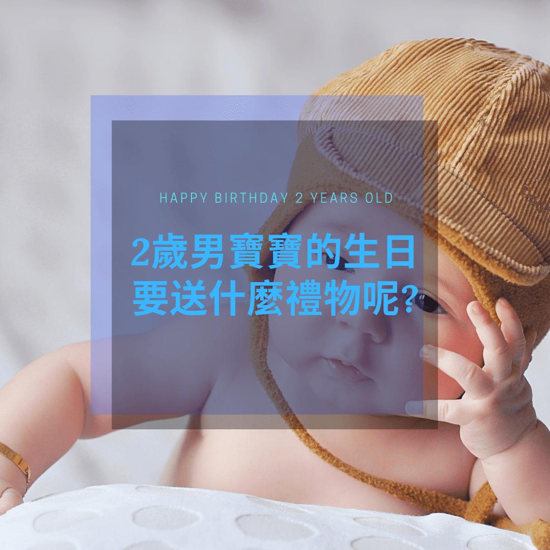 2歲男寶寶生日禮物要送什麼? 2020精選10款幼兒玩具推薦