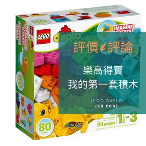 詳細解析-樂高得寶【LEGO Duplo 10848】幼兒積木