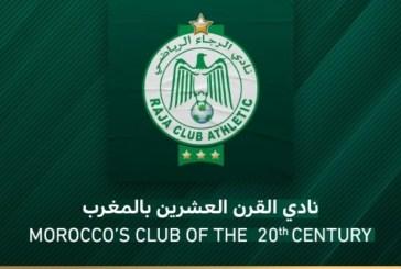 الرجاء الرياضي نادي القرن العشرين في المغرب