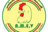 بلاغ للجمعية المغربية للدواجن