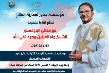 الشيخ ماء العينين محمد تقي الله يحاضر حول  مستجدات قضية الوحدة الترابية