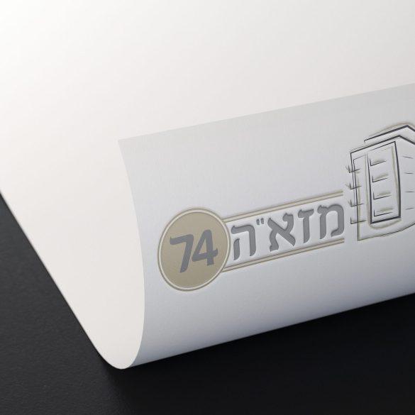 """לוגו לפרוייקט נדל""""ן"""