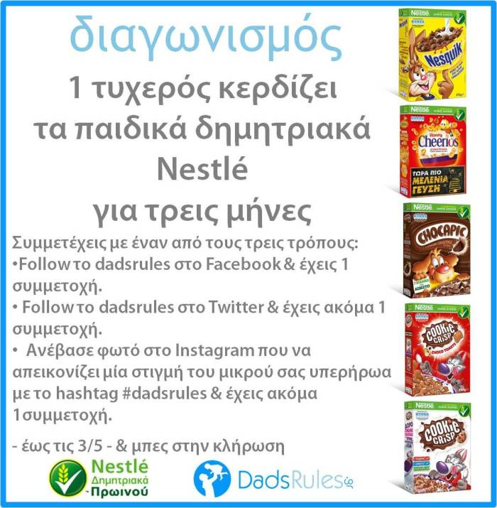 diagonismos-nestle