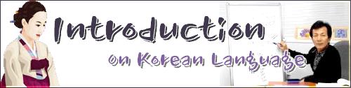 Free Trial Lesson on Korean Language
