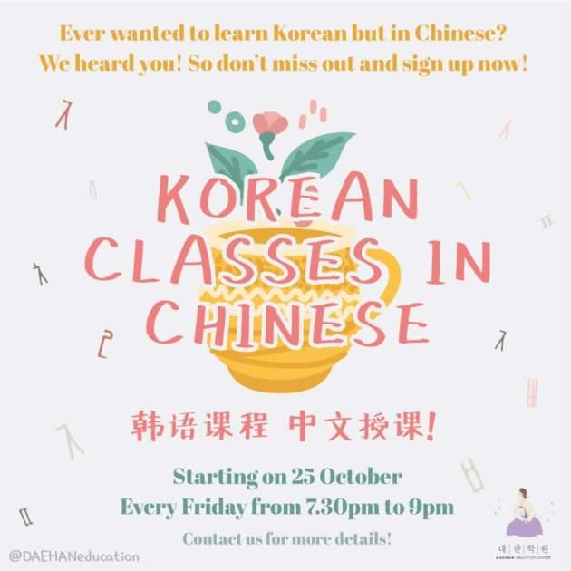 Korean Classes in Chinese
