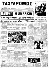 ΤΑΧΥΔΡΟΜΟΣ1