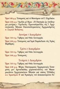 Πρόγραμμα Ιεράς Πανηγύρεως 2014 (σελ. 5)