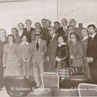 Το Δημοτικό Συμβούλιο του Δήμου Δάφνης πριν από 37 χρόνια !!!!