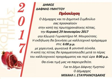 Δήμος Δάφνης Υμηττού. Κοπή πρωτοχρονιάτικης πίτας_ΠΡΟΣΚΛΗΣΗ