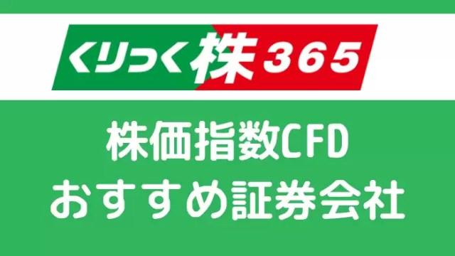 cfd_knowhow - 【重要】くりっく株365のおすすめ証券会社比較!手数料・ロスカット率