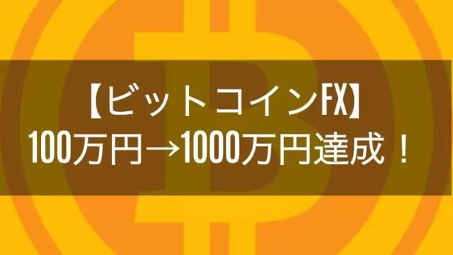 btcfx_trade - 【ビットコインFX(bFFX)】短期トレードで消耗してから1ヶ月。100万円→1000万達成!