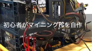 mining - CPU・GPU同時稼働のマイニング収益結果と電気代を全て公開します。