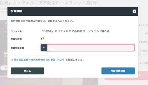 crowdbank - クラウドバンクで85万円を1年間投資した結果!ブログで実績公開【評判・口コミ】