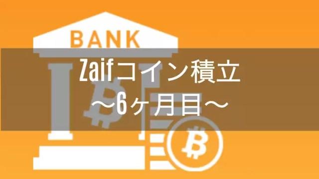 bitcoin_tumitate - 【Zaifコイン積立】6ヶ月目の結果報告 +45,521円(NEMを毎月15万円積立)