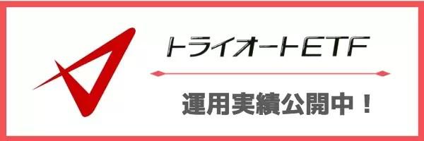 triautoetf_result - 【トライオートETF】ナスダック100トリプル_ライジングを運用!元本40万円・2日で+7000円超え!