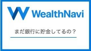 robo_result - ウェルスナビ72週目・テオ10週目の運用実績は+37,242円(+4.4%)【ロボアドバイザー】