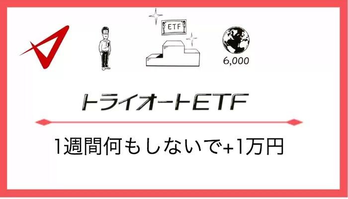 トライオートETF