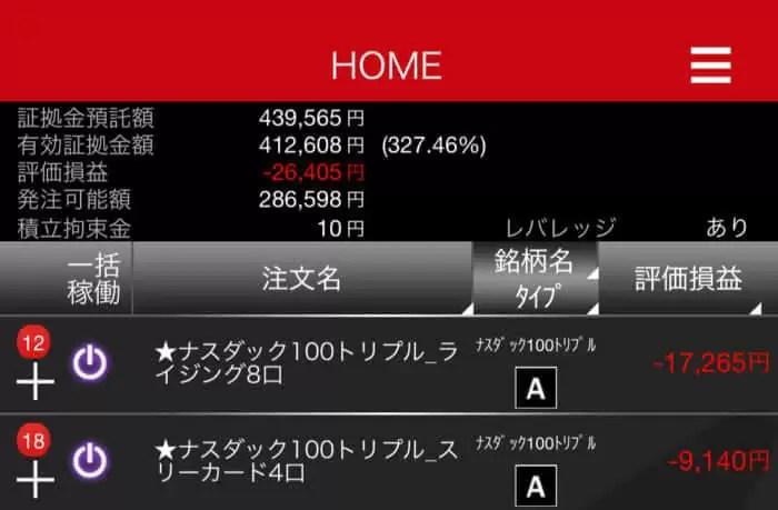 triautoetf_result - 【トライオートETF】7週目:運用実績は0円!0円て…。