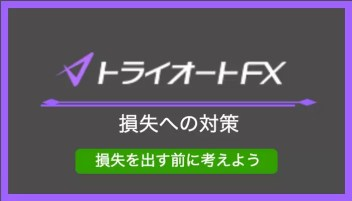triautofxresult - 【トライオートFX】13週目:運用実績は+1,305円で不労所得ゲット