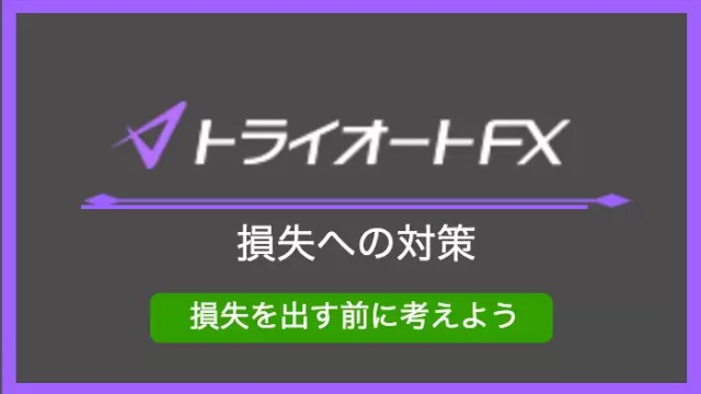 triautofx_knowhow - トライオートFXで損失を回避!【ロスカットされないための対策・設定】