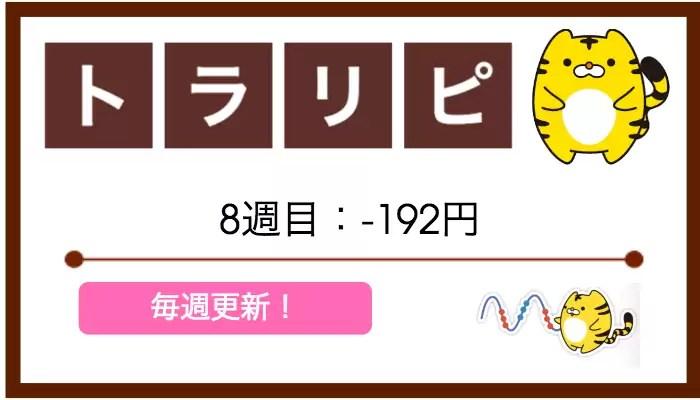 traprepertresult - 【トラリピ】8週目:運用実績は-192円のマイナスでした!
