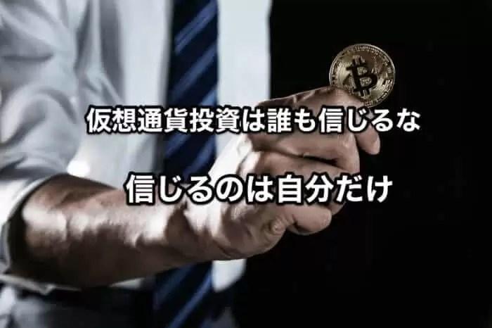 beginner - 【仮想通貨初心者向け】誰も信じてはいけない。信じられるのは自分のみ!