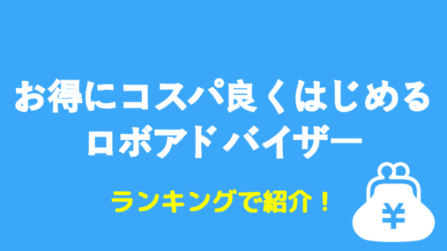 robo_hikaku - お得にはじめるロボアドバイザー3選【手数料・サービス・キャンペーン】