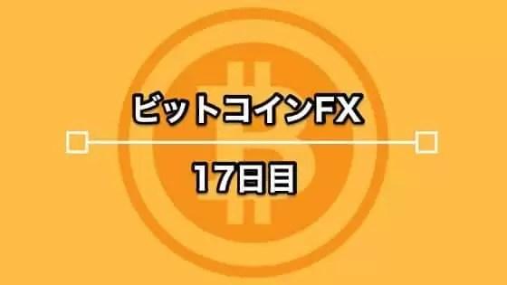 btcfx_trade - 【ビットコインFX 17日目】やっぱりキタ!ビットコインキャッシュ高騰!(BTCFX+7,000円)
