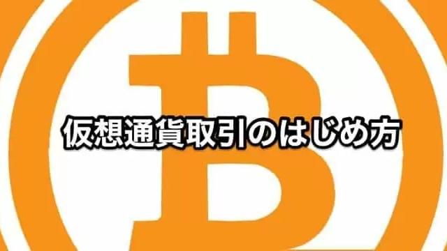 beginner - 【初心者】仮想通貨の始め方を超かんたんに説明します。