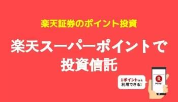 rakuwrap_result - 楽ラップの運用成績を毎週更新!8週目は-191円(-0.19%)