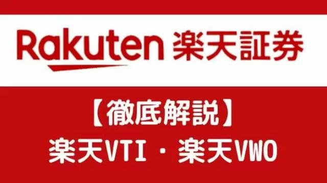rakutensec - 【徹底解説】楽天証券の楽天VTI・楽天VWO   つみたてNISA(積立NISA)人気の投資信託