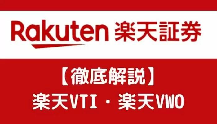 rakutensec - 【徹底解説】楽天証券の楽天VTI・楽天VWO   つみたてNISA人気ファンド