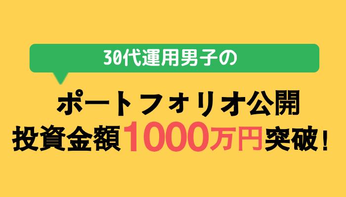 investment_osusume - 【資産運用】1000万円投資した運用結果と投資先をすべて公開!【20代〜30代】