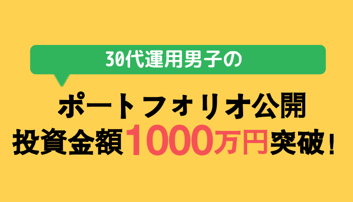 investment_osusume - 【資産運用】30代運用男子が1,000万円投資した結果とポートフォリオを公開