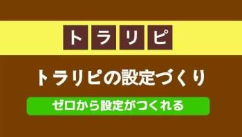 traprepertresult - 【トラリピ】26週目:運用実績は-156円のマイナススワップ!自動売買FXで不労所得