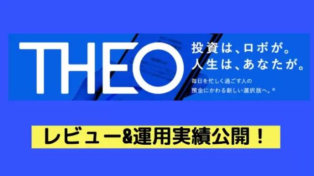 theo - 【損失あり】THEO(テオ)のレビュー!運用実績も公開【評判・口コミ】