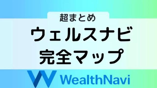 wealthnavi - WealthNavi(ウェルスナビ)完全マップ 【疑問はすべて解決】