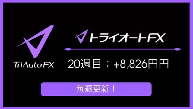 triautofxresult - 【トライオートFX】20週目:運用実績は+8,826円の不労所得!