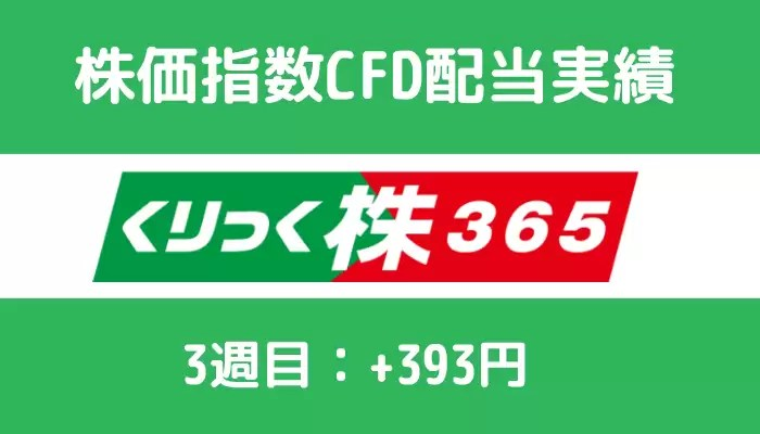 cfd_result - 【FTSE100】3週目の配当金は+393円【株価指数CFD】