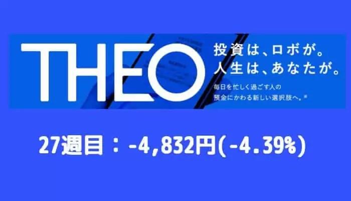 theo_result - THEO(テオ)27週目の運用実績は-4,832円(-4.39%)