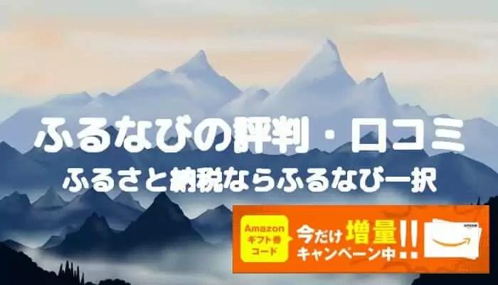 furusato - 【ふるさと納税をお得にゲット】ふるなびの口コミ・評判まとめ