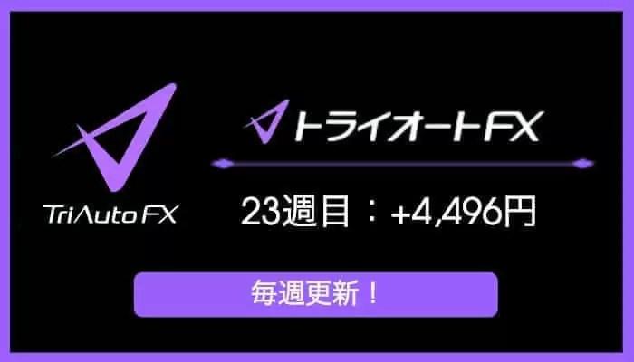triautofxresult - 【トライオートFX】23週目:運用実績は+4,496円の不労所得!